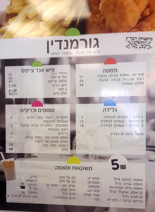 Kosher Restaurants In Israel Israel Kosher Dining