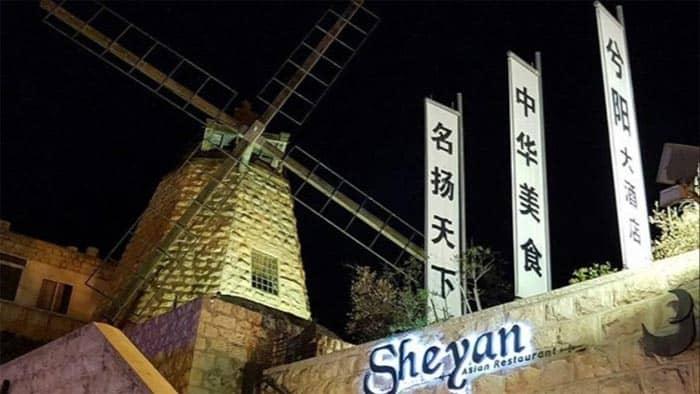Entrance to Sheyan on Ramban St.