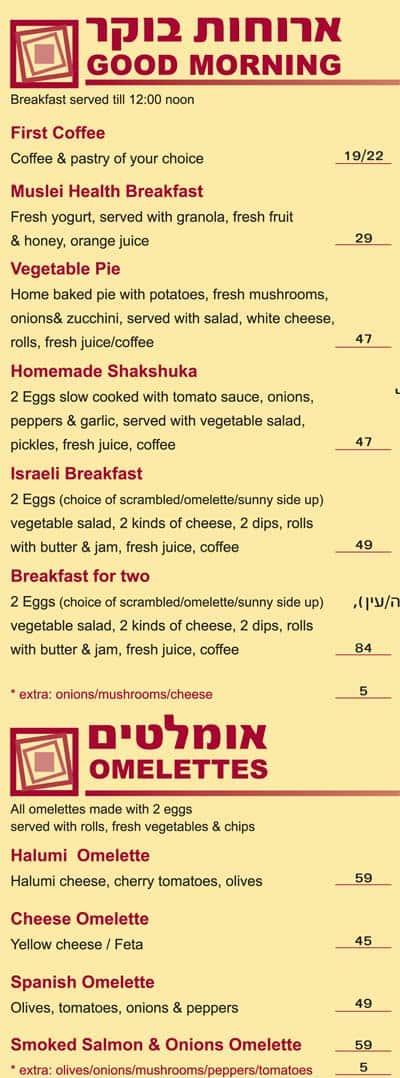 Muscat's Breakfast Menu