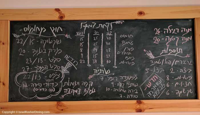 Hummus Eliyahu's menu